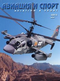 Авиация и спорт, 2011 №5