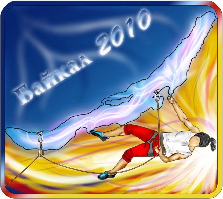 Байкал-2010