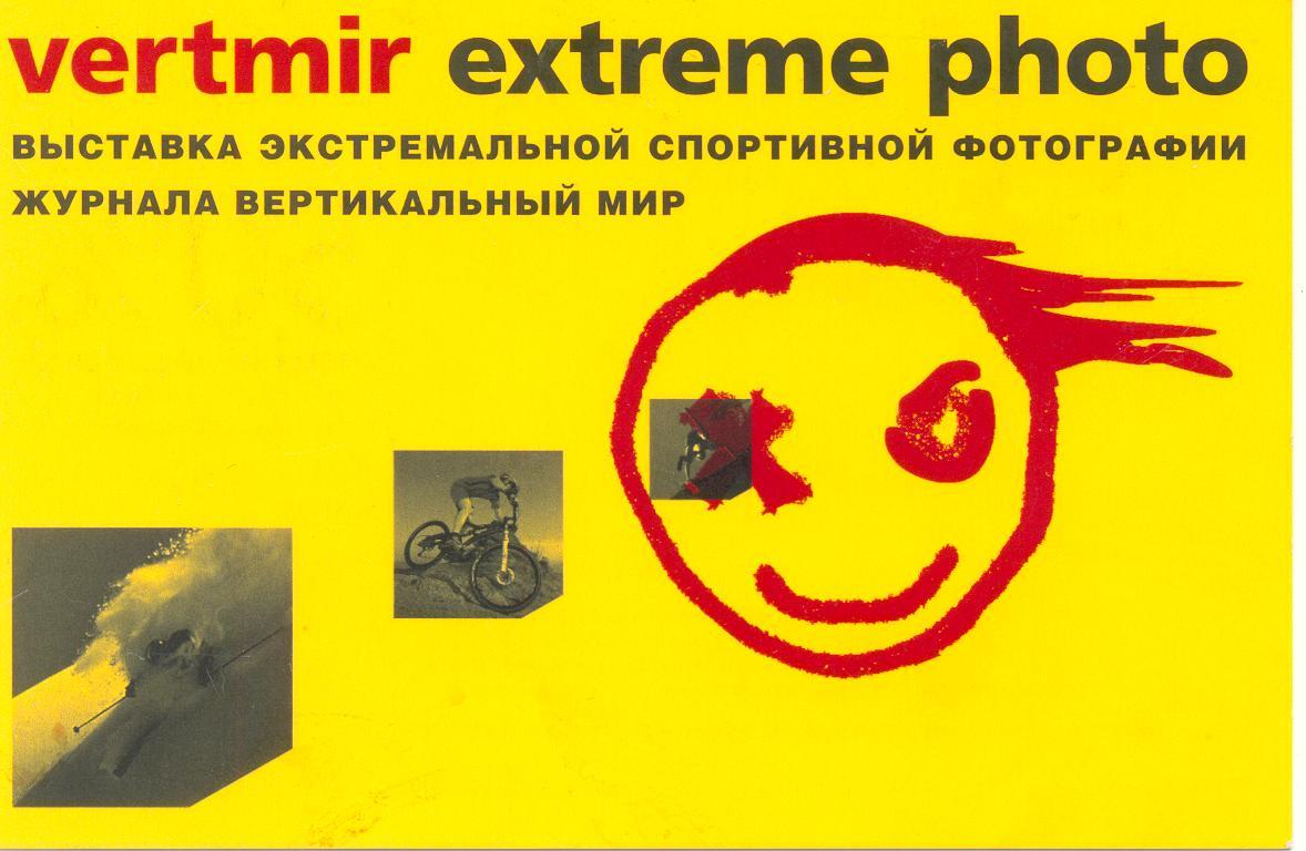 Vertmir extreme photo